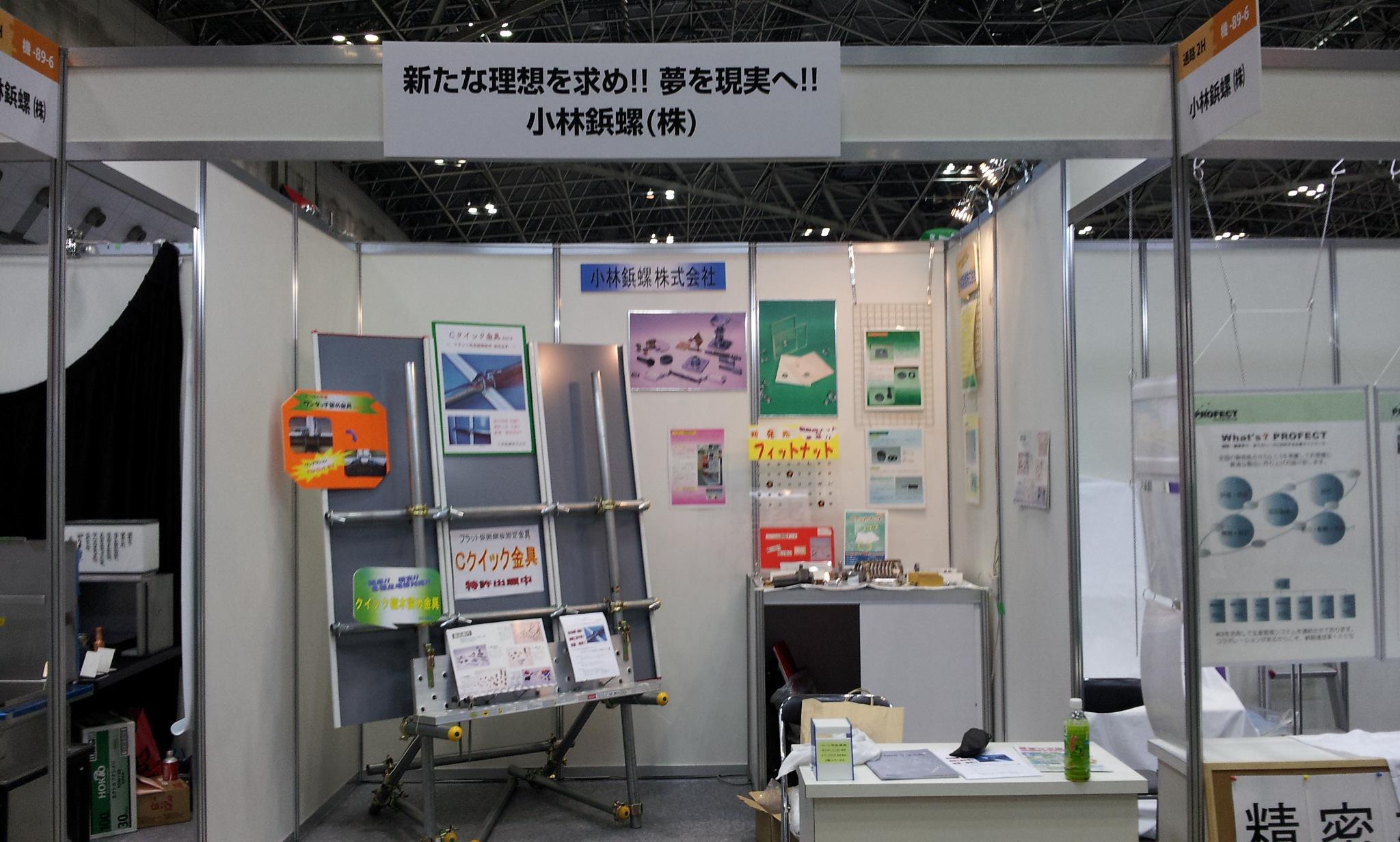 「産業交流展2012」に出展しました